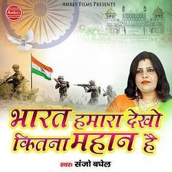 Bharat Hamara Dekho Kitna Mahan Hai songs