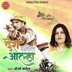 Desh Bhakti Aalha songs