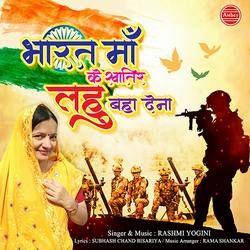 Bharat Maa Ke Khatir Lahu Baha Dena songs