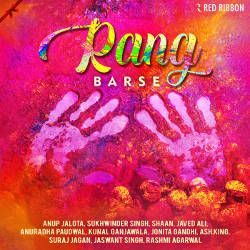 Listen to Chupke Se Chori Se songs from Rang Barse