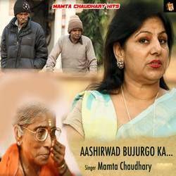 Aashirwad Bujurgo Ka songs