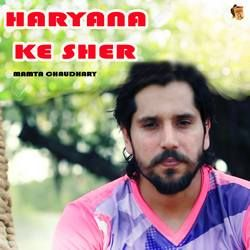 Haryana Ke Sher songs