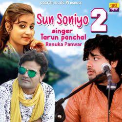 Sun Sonio 2 songs