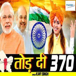 DHARA 370 Songs Download, DHARA 370 Hindi MP3 Songs, Raaga