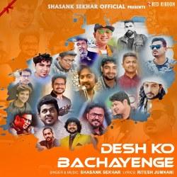 Desh Ko Bachayenge songs