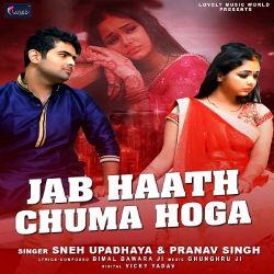Jab Haath Chuma Hoga songs