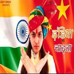 India Vs China songs