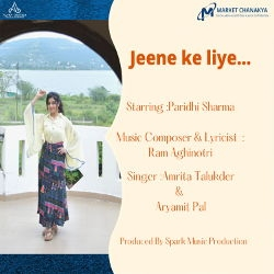 Jeene Ke Liye songs