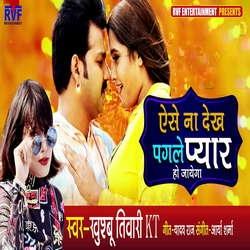 Aise Na Dekh Pagle Pyar Ho Jayega songs