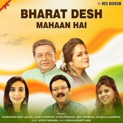 Listen to Bharat Desh Mahaan Hai songs from Bharat Desh Mahaan Hai