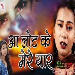 Aa Lot Ke Mera Pyaar songs
