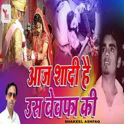 Aaj Sadhi Hai Us Bewafa Ki songs
