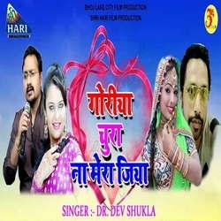 GoriyaChuraNaMeraJiya songs