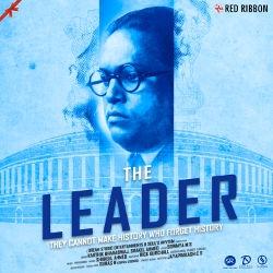 Dr. Babasaheb Ambedkar - The Leader songs