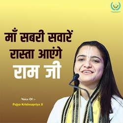 Maa Shabri Sanware Rasta Aayenge Raam Ji songs