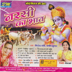 Narsi Ka Bhaat songs