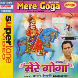 Mere Goga songs