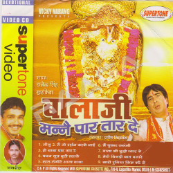 Bala Ji Manne Par Tar De songs