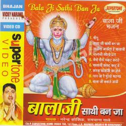 Bala Ji Sathi Ban Ja songs