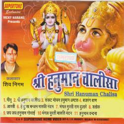 Shri Hanuman Chalisa songs