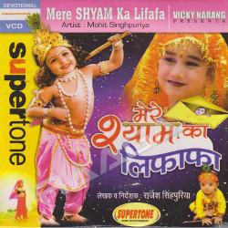 Mere Shyam Ka Lifafa songs