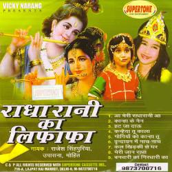 Radha Rani Ka Lifafa songs