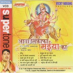 Aaya Lifafa Maiya Ka songs