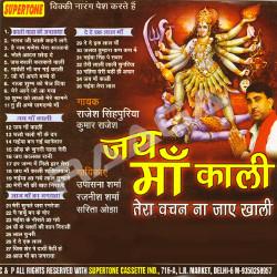 Jai Maa Kali songs