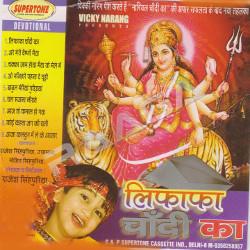 Lifafa Chandi Ka songs