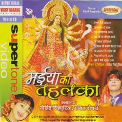Maiya Ka Tahalka songs