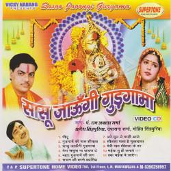 Sasu Jaaungi Gudgama songs