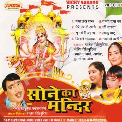 Sone Ka Mandir songs