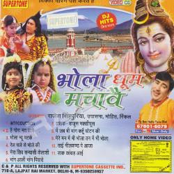 Bhola Dhoom Machave songs