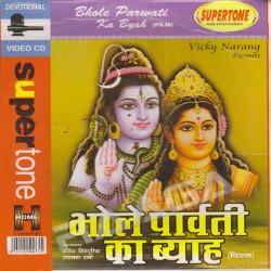 Bhole Parvati Ka Byaah songs