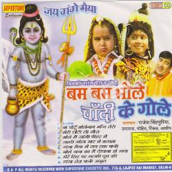 Bum Bum Bhole Chandi Ke Gole songs
