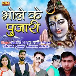 Bhole Ke Pujari songs
