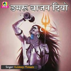 Damroo Bajan Diyo songs