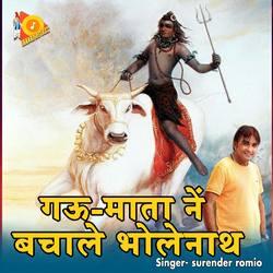 Gau Mata Ne Bachale Bholenath songs