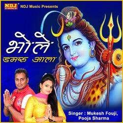 Bhole Damru Aala Songs Download, Bhole Damru Aala Worldmusic MP3
