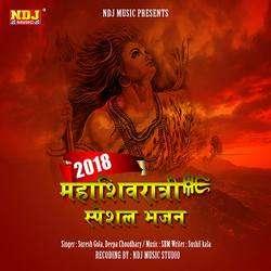 Mahashivaratri songs