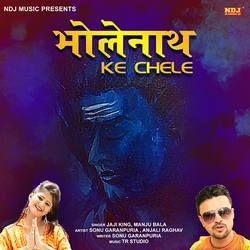 Bholenath Ke Chele songs