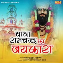 Baba Ramchander Ka Jaikara songs