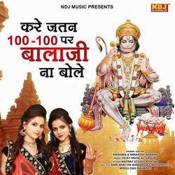 Kare Jatan 100-100 Par Balaji Na Bole songs
