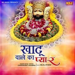 Khatu Wale Ka Pyar songs