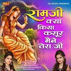 Listen to Ramji Kya Kiya Kasoor Maine Tera Ji songs from Ramji Kya Kiya Kasoor Maine Tera Ji