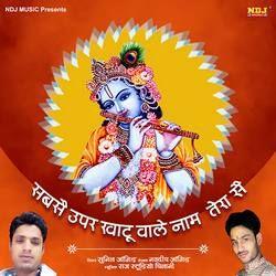 Sabse Uper Khatu Wale Naam Tera Se songs