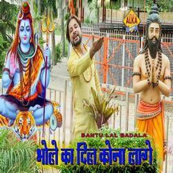 Bhole Ka Dil Kona Lage songs
