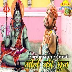Bhole Ki Dhun songs