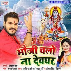 Bhauji Chalo Na Devghar songs