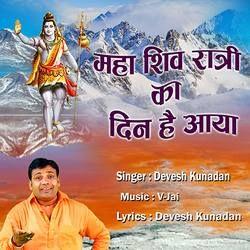 Maha Shivratri Ka Din Hai Aaya songs